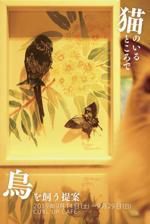 猫と鳥の切り絵